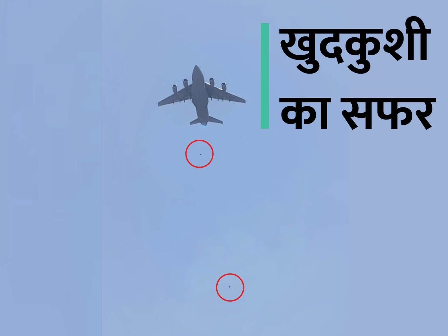 Kabul airport video: Three people fell from the flying plane of the US Air Force, sat on the tires to leave the country